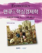 맨큐의 핵심경제학(5판)