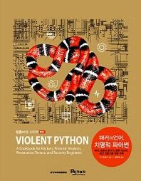 해커의 언어 치명적 파이썬(철통보안 시리즈 11)