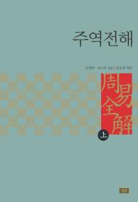 주역전해(상)