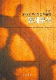 SPSS WIN을 이용한 통계분석