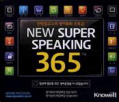 NEW SUPER SPEAKING 365(스프링)