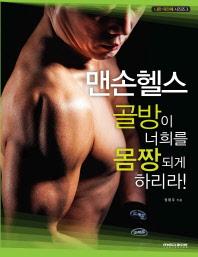 맨손 헬스: 골방이 너희를 몸짱되게 하리라(개정판)(나만따라해 시리즈 3)