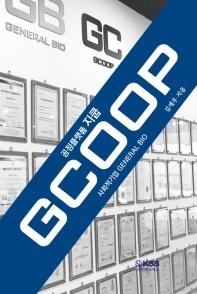 공정플랫폼 지쿱 GCOOP(네트워크마케팅 정보신서 2)