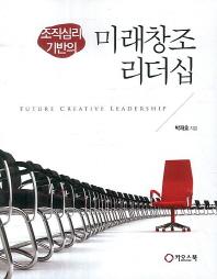 조직심리 기반의 미래창조 리더십