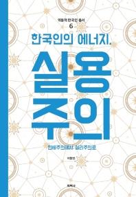 한국인의 에너지, 실용주의(역동적 한국인 총서 6)