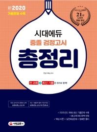 중졸 검정고시 총정리(2020)(신 시대에듀)(개정판 17판)