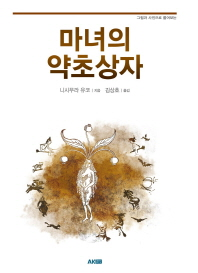 마녀의 약초상자(그림과 사진으로 풀어보는)(AK Trivia Book(에이케이 트리비아북))