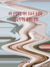 4차 산업혁명 대비 주요국 동향과 직업능력개발 훈련의 방향