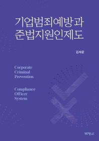 기업범죄예방과 준법지원인제도
