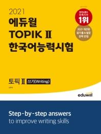 토픽 한국어능력시험 TOPIK 2 쓰기(2021)(에듀윌)