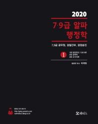 7급 9급 알파 행정학(2020)