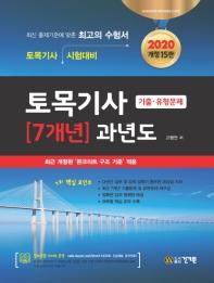 토목기사 7개년 과년도(2020)(개정판 15판)