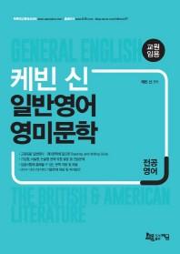일반영어 영미문학(전공영어)(교원임용)(케빈 신)