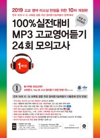100%실전대비 MP3 고교영어듣기 24회 모의고사 1학년(2019)