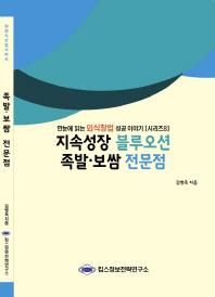 족발 보쌈 전문점(지속성장 블루오션)(외식산업 시리즈 8)