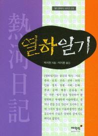 열하일기(월드클래식 시리즈 9)