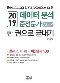 데이터 분석 준전문가 ADsP 한 권으로 끝내기(2019)
