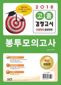 고졸 검정고시 봉투모의고사(2018)(개정판)