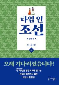 타임 인 조선: 한양 편(상)(양장본 HardCover)