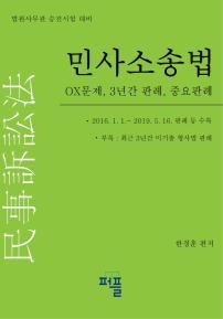 민사소송법 ○×문제, 3년간 판례, 중요판례