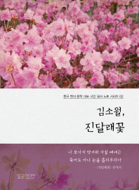 김소월, 진달래꽃(한국 현대문학 대표 시인 필사노트 시리즈 2)