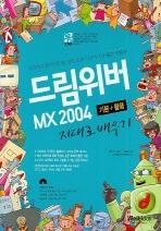 드림위버 MX 2004 기본 활용 지대로 배우기(통)(CD1장포함)