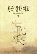 한국문학 지도(상)