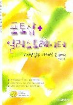 디자인 실무 트레이닝 북(포토샵 + 일러스트레이터)(CD1장포함)