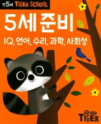 Tiger School 만5세 5세준비