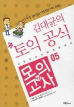 김대균의 토익공식 모의고사 +α. 5(CD1장포함)(김대균의 토익 공식 시리즈)