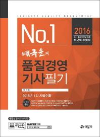 품질경영기사 필기(2016)(배극윤의)