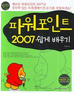 파워포인트 2007 (쉽게 배우기)(CD1장포함)