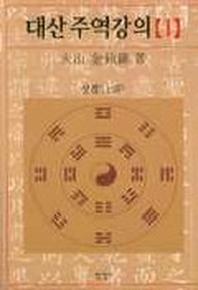 대산주역강의 1 1,2,3 3권 일괄판매
