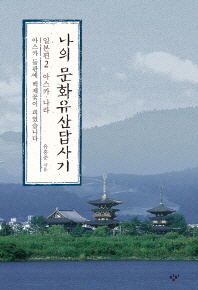 나의 문화유산답사기 일본편. 2: 아스카 나라 /새책수준 ☞ 서고위치:XA 3