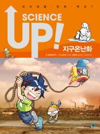 Science Up. 7: 지구온난화(아이세움 만화 백과 7)