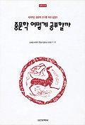 중문학 어떻게 공부할까(실천신서 43) /정가10000원초판본/177