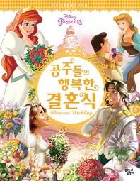 공주들의 행복한 결혼식(Disney Princess)(양장본 HardCover)