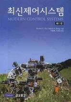 최신제어시스템(11판)(Modern Control System)