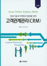 고객관계관리(CRM)(정보기술과 마케팅의 융합을 위한)(3판)(양장본 HardCover)