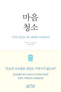 마음청소 (고민과 불안을 씻는 88개의 마음테라피)▼/아르테[1-420001]