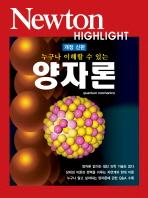 양자론(누구나 이해할수 있는)(개정신판)(Newton Highlight)