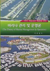 마리나 관리 및 운영론(마리나 해양스포츠 해양관광 시리즈)(양장본 HardCover)
