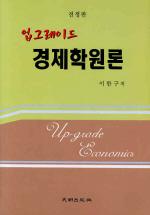 경제학원론(업그레이드)(전정판)