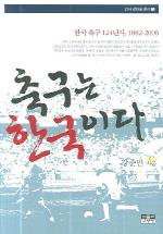 축구는 한국이다