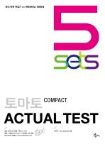 토마토 TOEIC COMPACT ACTUAL TEST