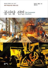 공산당 선언(돋을새김 푸른책장 시리즈 17)