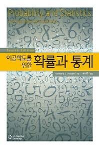 확률과 통계(이공학도를 위한)(4판)