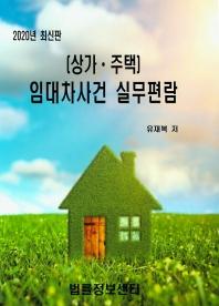 상가 주택 임대차사건 실무편람(2020 최신판)