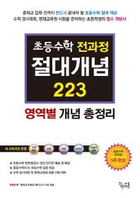 초등 수학 전과정 절대개념 223 영역별 개념 총정리
