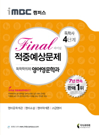 독학학위제 독학사 영어영문학과 4단계 Final(파이널) 적중예상문제